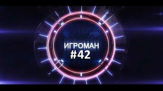 Игроман #42 Фильм по Borderlands, XCOM 2 перенесли