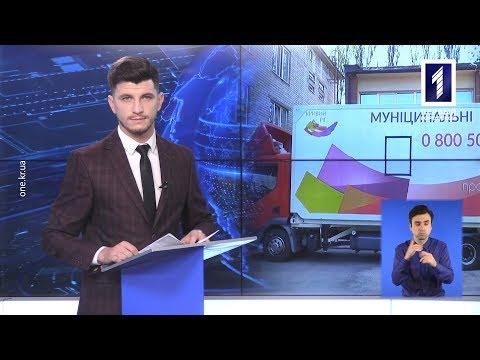 Первый Городской. Кривой Рог: «Новини Кривбасу» 21 серпня 2019 (сурдопереклад)