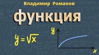 алгебра ФУНКЦИЯ y = √¯x ( корень из х ) 8 класс