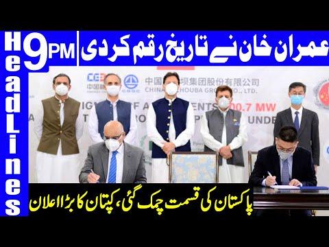 Pak China Sign