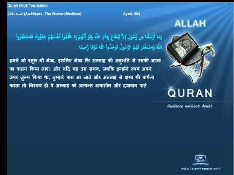 Quran Hindi Only 004-النساء-An-Nisaa-The Women(Medinan) Islam4peace.com