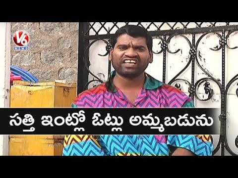 Bithiri Sathi To Sale His Vote | Early Elections In Telangana | Teenmaar News