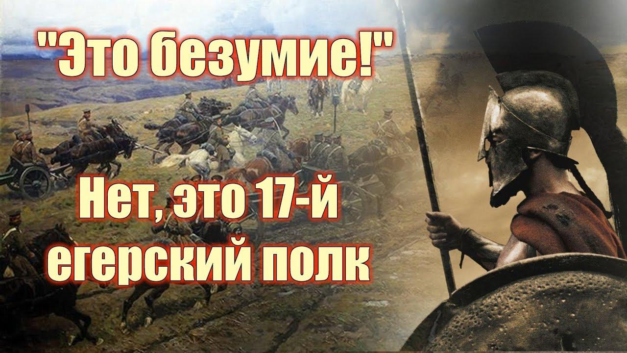 500 русских против 40 000 персов: это не Спарта - это Россия!