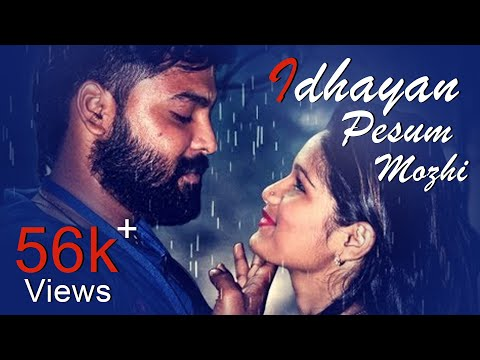 Idhayan Pesum Mozhi - New Tamil Short Film 2017