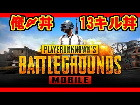 [PUBG MOBILE] 俺〆丼(13キル) [iPad(2018)]