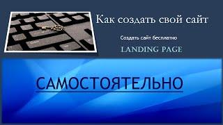 Создать сайт бесплатно, создание landing page