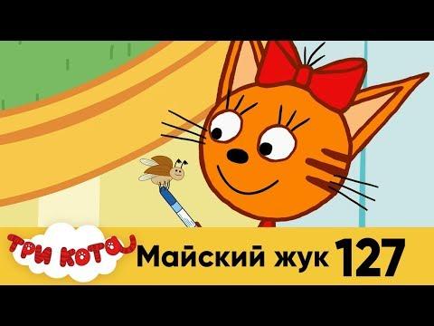 Три кота | Серия 127 | Майский жук