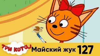 Три кота   Серия 127   Майский жук