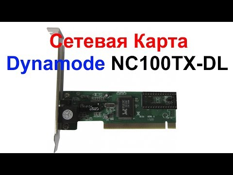 DYNAMODE NC100TX DL DRIVERS FOR WINDOWS