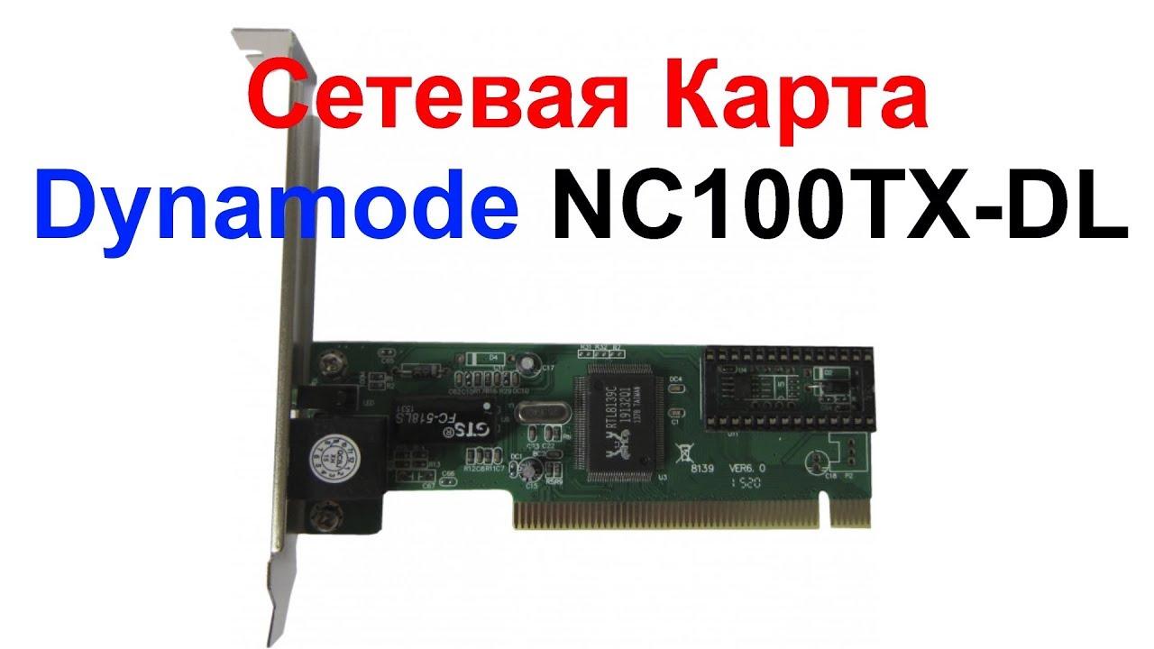 DYNAMODE NC100TX-DL DRIVER UPDATE