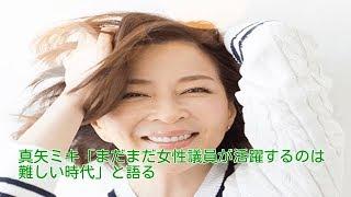真矢ミキ「まだまだ女性議員が活躍するのは難しい時代」と語る。 女優の...