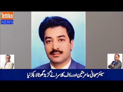 Secretary Petroleum Raja Sikandar Sultan Involved In Massive Corruption in LNG