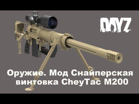 DayZ. Оружие. Мод Снайперская винтовка CheyTac M200