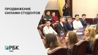 Студентов Московских ВУЗов из Башкортостана привлекут в продвижение региона