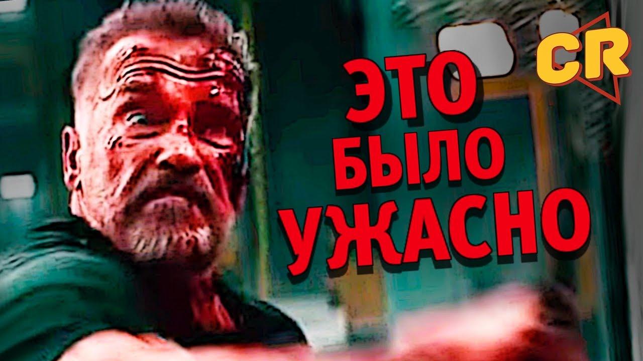 ТЕРМИНАТОР 6 - РАЗБИЛ МНЕ СЕРДЦЕ