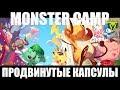 Evolution Squad +  Monster Camp #5 Открываем продвинутые капсулы