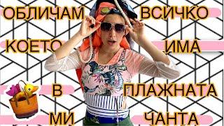 Какво има в плажната ми чанта/Ерика Думбова/What`s in My Beach Bag/Erika Doumbova