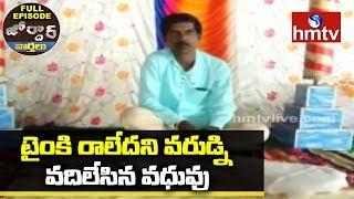 టైంకి రాలేదని వరుడ్ని వదిలేసిన వధువు | Weekend Jordar | Telugu News | hmtv News