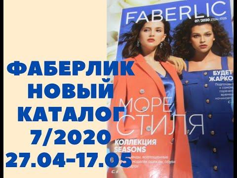 НОВЫЙ КАТАЛОГ ФАБЕРЛИК 7/2020