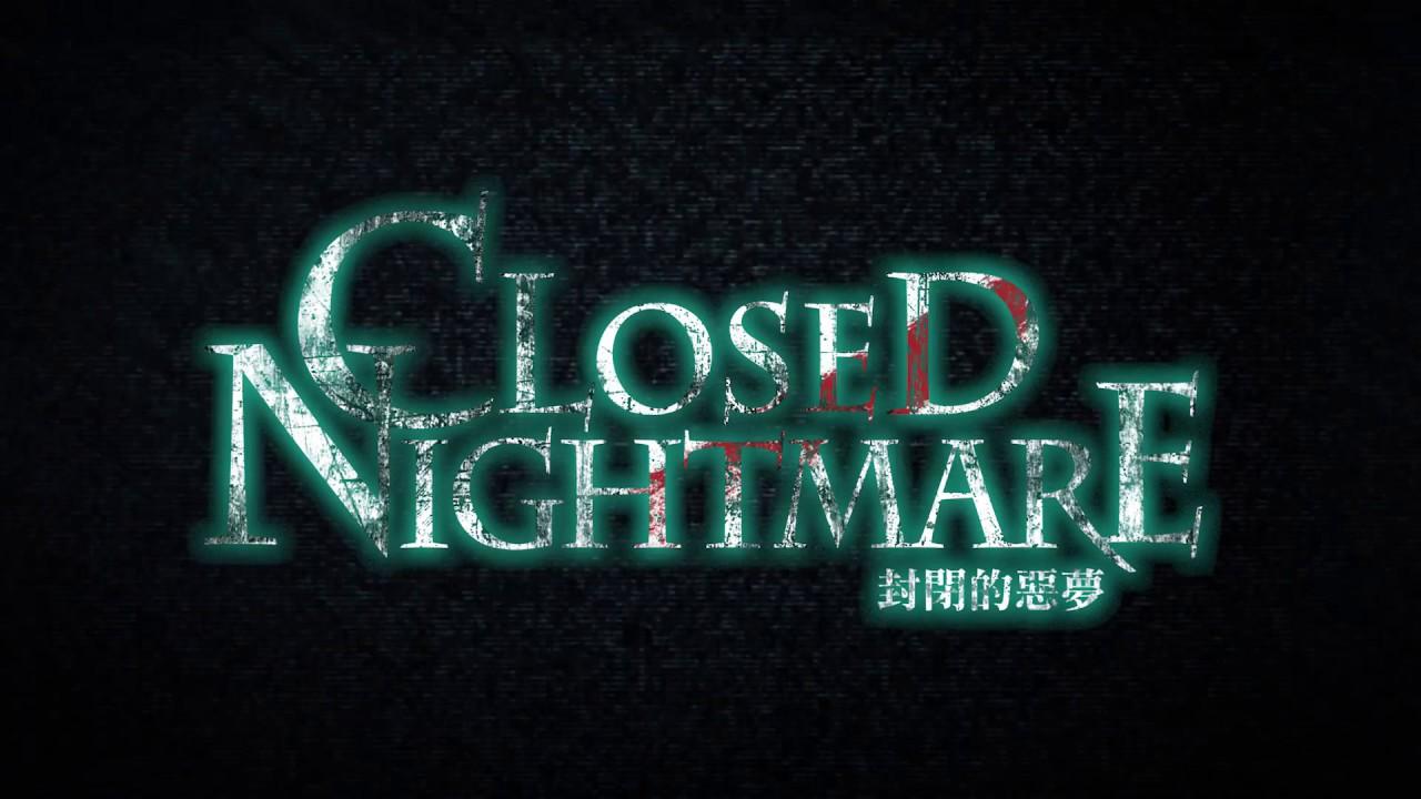 PS4《Closed Nightmare (封闭的恶梦)》宣传影像