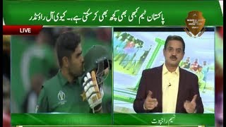Pakistan Back On Track, Super Victory Against New Zealand | World Cup Aur Hum Sub | 26 June 19
