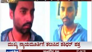 Janasri News | Sketch - Serial Killer - Part 1