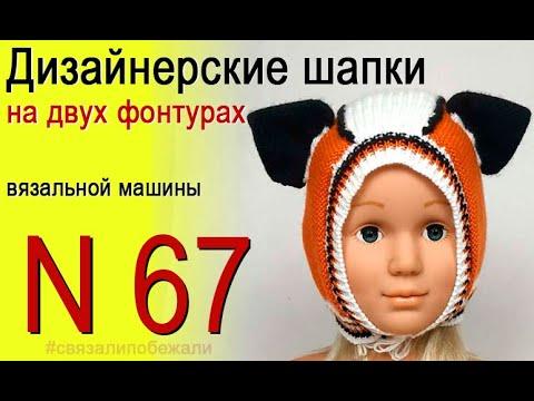 """Вязание на машине детской шапочки с ушками """"Лисенок"""" (67) #связалипобежали"""