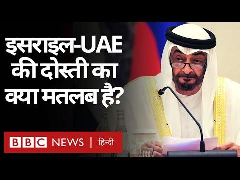 Israel और UAE की दोस्ती के मायने क्या हैं? Iran की राह मुश्किल (BBC Hindi)
