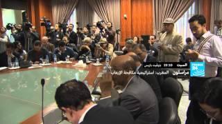 قريبا - المغرب: استراتيجية مكافحة الإرهاب