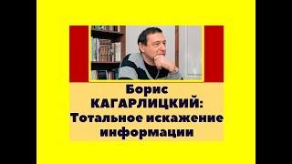 Борис Кагарлицкий - Тотальное искажение информации