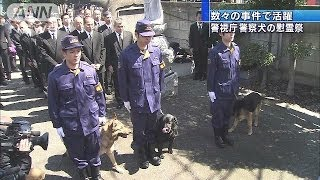 事件の捜査や警備にあたった警察犬の慰霊祭が行われました。 東京都板橋...