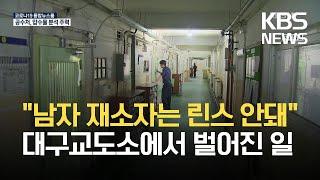 """""""남자 재소자는 린스 안돼""""…행정소송 소동 / KBS …"""