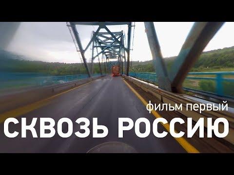 Сквозь Россию по бельдяжкам. Фильм первый