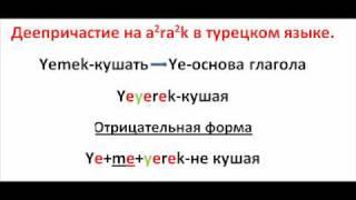 Видео уроки турецкого языка. Урок 23.