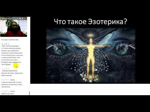Что такое Эзотерика? Практическое Обучение Эзотерике