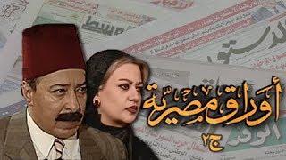 أوراق مصرية جـ2 ׀ صلاح السعدني – هالة صدقي ׀ الحلقة 08 من 34 ׀ أه يا وطن