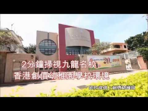 香港創價幼稚園 - YouTube