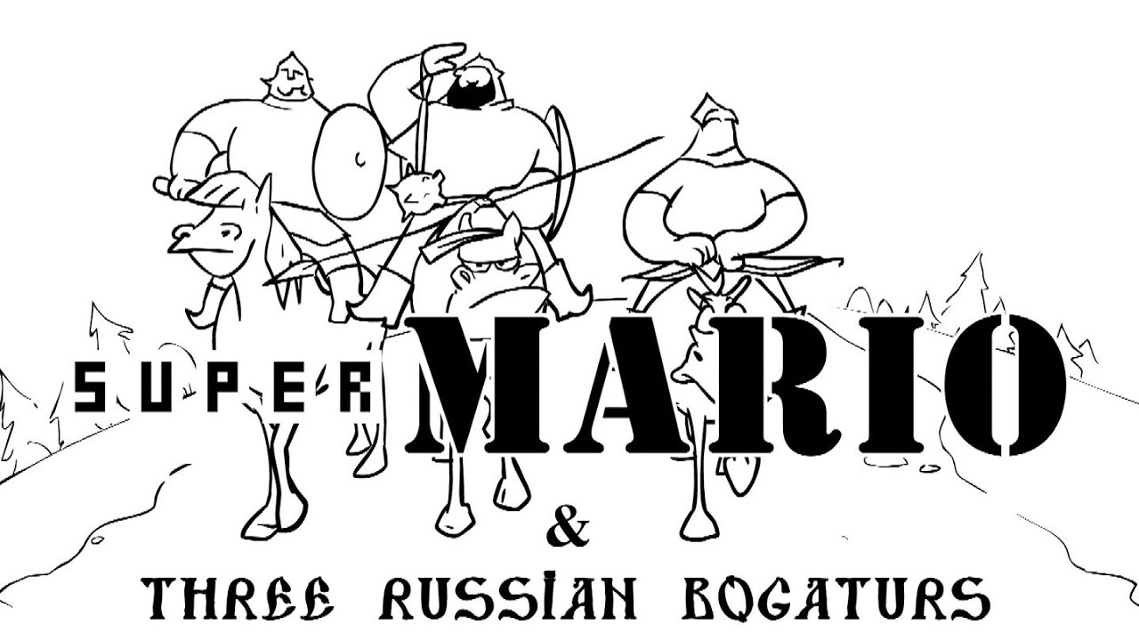 Супер Марио и Три богатыря