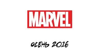 Самые важные события осени от MARVEL (2016)