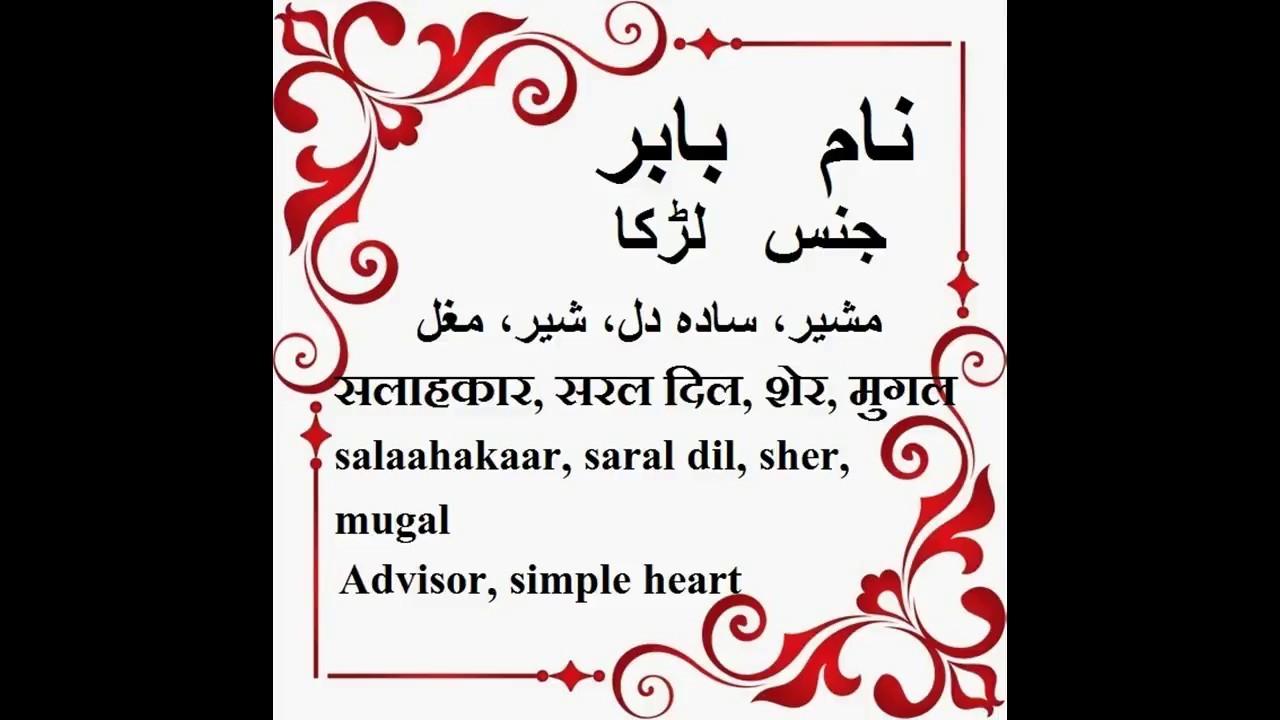 Babar Name Meaning in Urdu, Babar Arabic Name Meaning