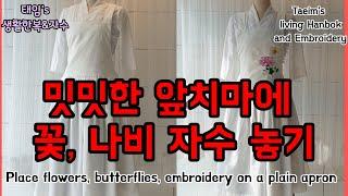 태임-밋밋한 앞치마 꽃과 나비 자수로 생기 불어넣기 (…