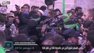 مصر العربية | كتائب القسام تشيّع اثنين من عناصرها قتلا في نفق بغزة