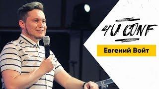 Евгений Войт на 4U CONF