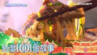 傳統市場熟食攤  濃濃母子情入菜 part1 台灣1001個故事