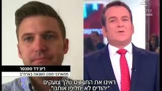 חדשות 2  ראיון עם נאצי