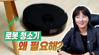 서울 투룸 자취녀에게 로봇청소기란? (Dreame L1…