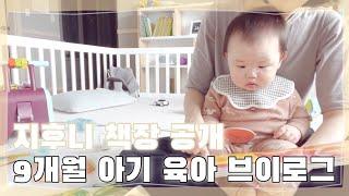 9개월 아기 책장 공개    또 1박 여행   9개월 …