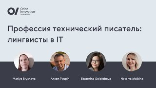 Презентация Orion Innovation профессия Технический писатель для студентов НГЛУ 23 10 2020