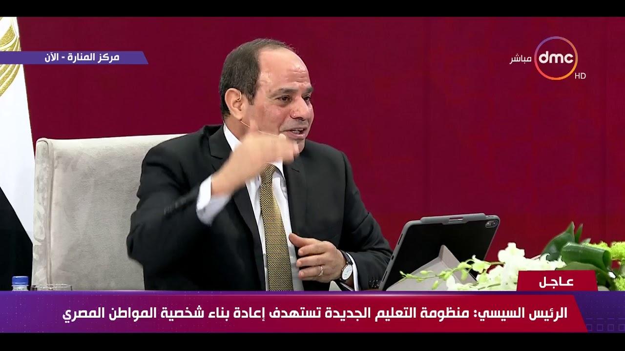 dmc:تغطية خاصة - الرئيس السيسي : منظومة التعليم الجديدة تستهدف إعادة بناء شخصية المواطن المصري
