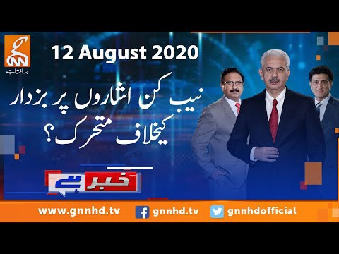Khabar Hai - Wednesday 12th August 2020